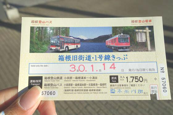 箱根旧街道1号線きっぷ