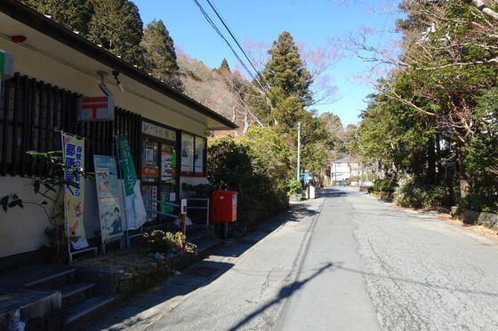 芦ノ湯郵便局