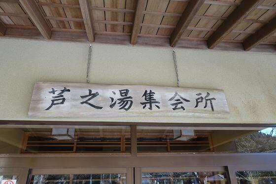 芦之湯集会所