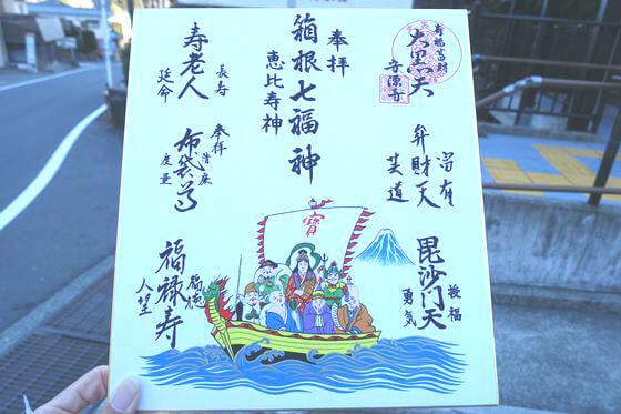 箱根七福神 料金
