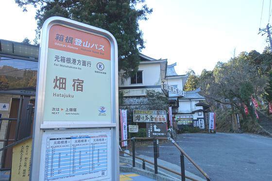 畑宿バス停