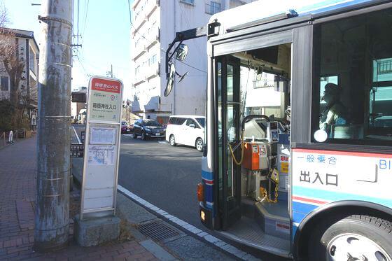 箱根神社入口バス停