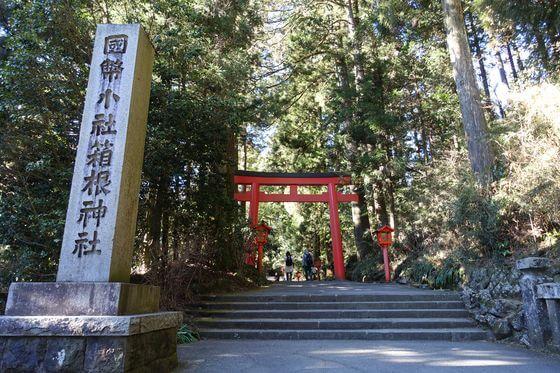 箱根神社 第三鳥居