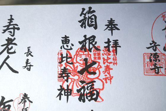 箱根七福神 恵比寿 御朱印