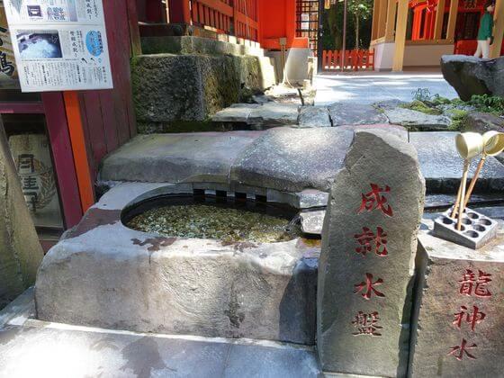 箱根神社 成就水盤