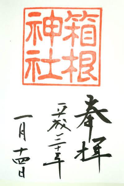 箱根神社 御朱印