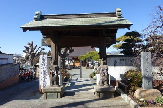 長楽寺 平塚 山門