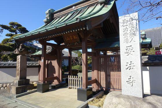 要法寺 平塚