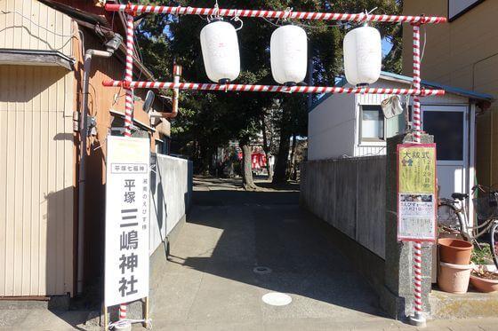 三嶋神社 平塚