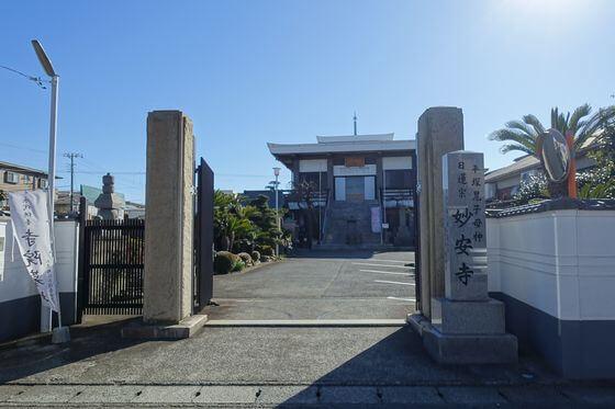 妙安寺 平塚