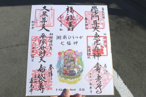 平塚七福神 色紙