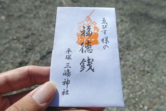 平塚三嶋神社 福徳銭