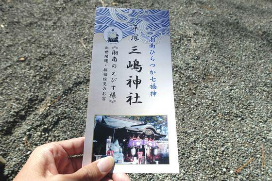 平塚三嶋神社 パンフレット