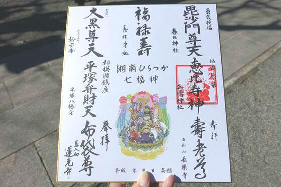 平塚七福神 料金