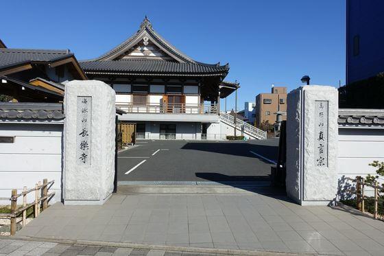 長楽寺 平塚
