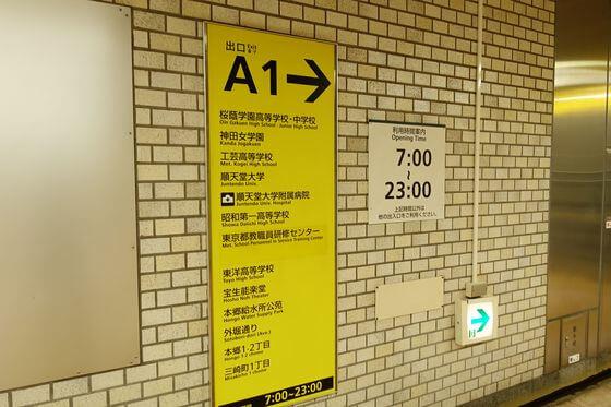水道橋駅 a1