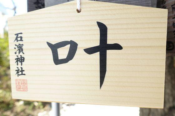 石浜神社 ご利益