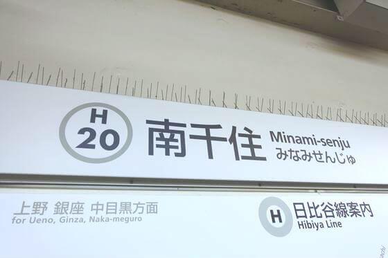 石浜神社 アクセス
