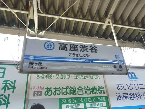 高座渋谷駅