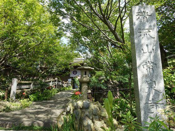 神奈川県 常泉寺
