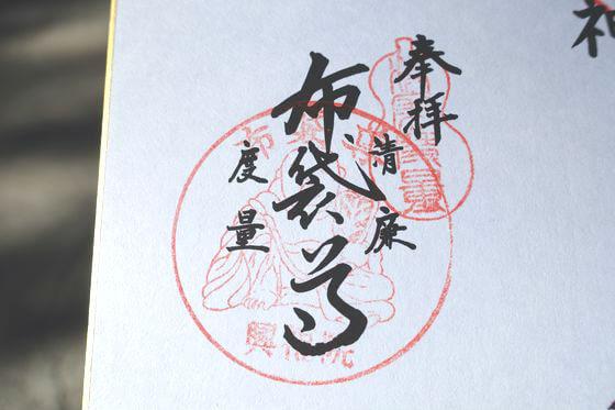 箱根七福神 布袋尊 御朱印