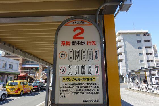根岸駅 バス 2番のりば
