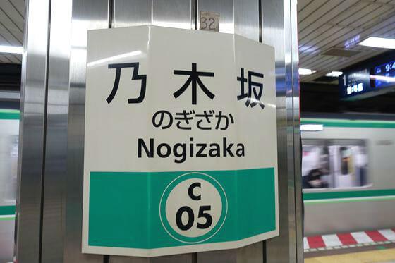 乃木神社 アクセス