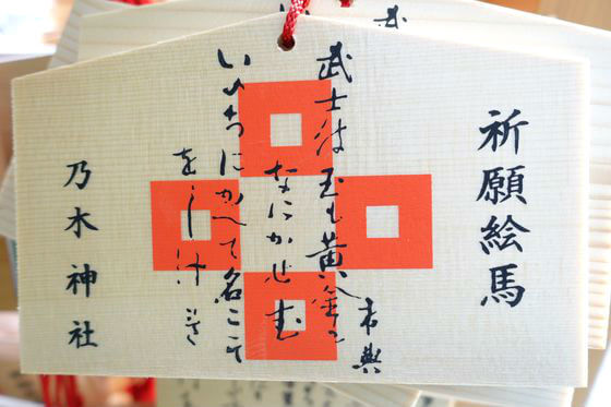 乃木神社 ご利益