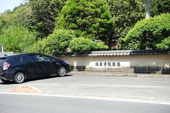 林泉寺 駐車場