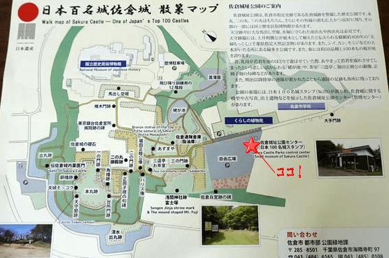 佐倉城 スタンプ