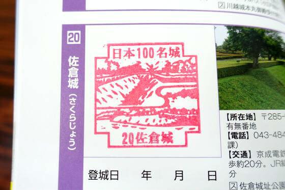 佐倉城 100名城 スタンプ