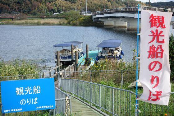 佐倉ふるさと広場 観光船