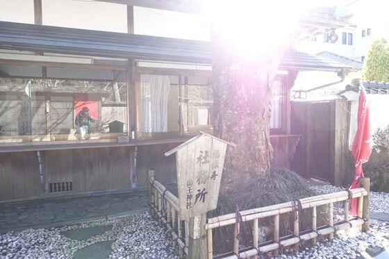 山王神社 箱根 社務所