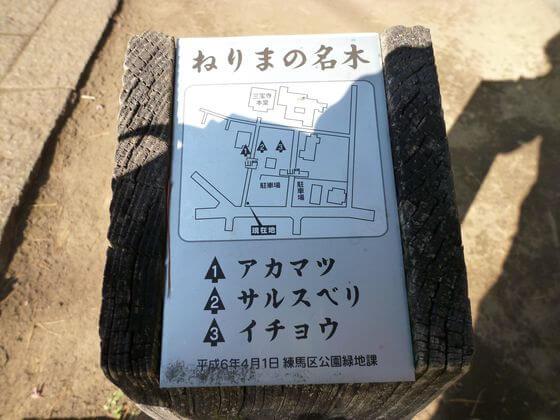 ねりまの名木 三宝寺