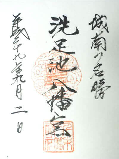 千束八幡神社 御朱印