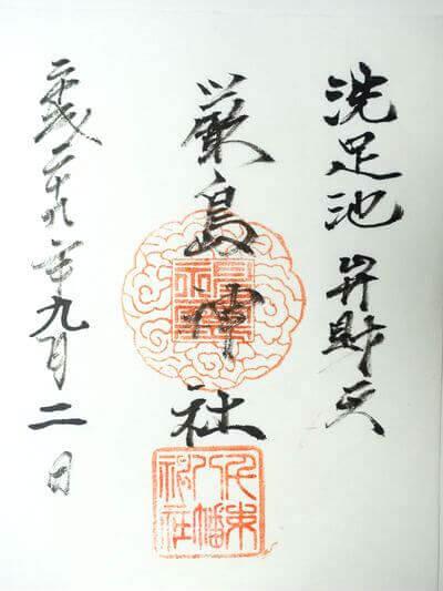 千束八幡神社 厳島神社 御朱印