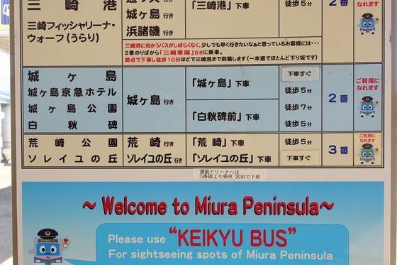 ソレイユの丘 三崎口駅 バス
