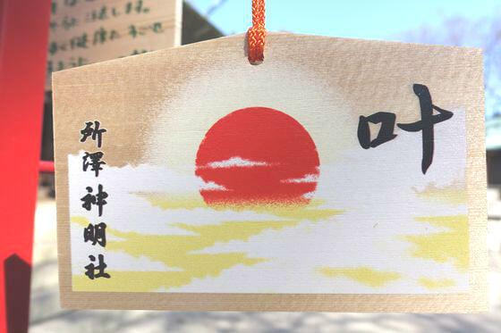 所澤神明社 ご利益