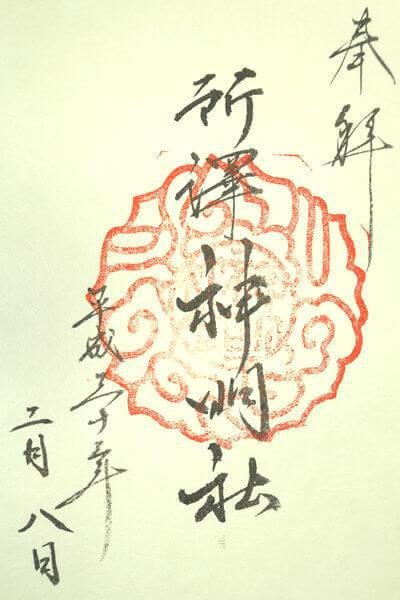 所澤神明社 御朱印