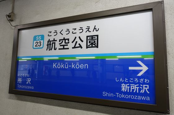 所澤神明社 アクセス