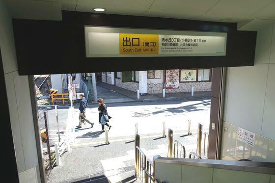 多磨霊園駅 南口