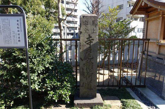 寺尾稲荷道道標