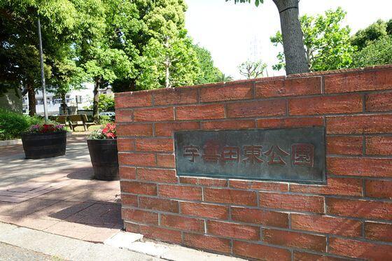 宇喜田東公園 入口