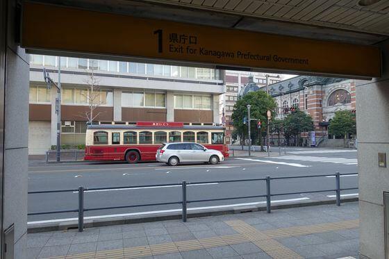 日本大通り駅 1番出口