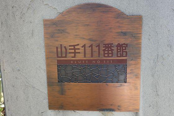 山手111番館