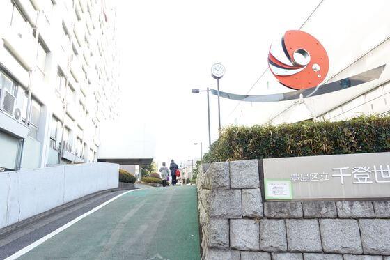豊島区役所教育センター