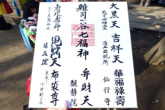 雑司ヶ谷七福神 料金
