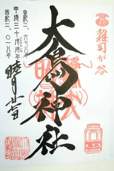雑司が谷大鳥神社の御朱印とご利益・パワースポットは?
