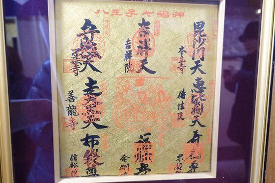八王子七福神 金の色紙
