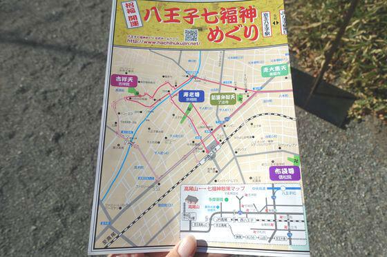 八王子七福神 map